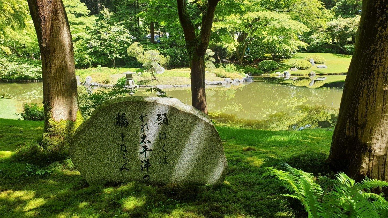 La bellezza del Nitobe Memorial Garden